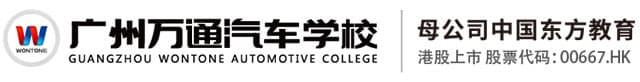 广州万通汽车学校